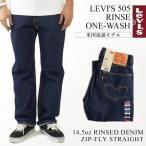 リーバイス LEVI'S 505-0216 ジップフライ ストレート ジーンズ ワンウォッシュ (RINSED USAライン ONE WASH)