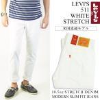 リーバイス LEVI'S 511-0407 スキニー ジーンズ ホワイト ■裾上げ無料■ (SKINNY WHITE)