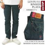 リーバイス LEVI'S 511-0408 スキニー ジーンズ リンスドプラヤ  (SKINNY)
