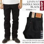 リーバイス LEVI'S 517-0260 ブーツカット ジーンズ ブラック  (後染め USAライン BLACK)