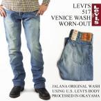 リーバイス LEVI'S 517 ブーツカット オリジナルユーズドウォッシュ ベニス ウォーンアウト (jalana wash ジーンズ デニム)