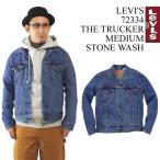 リーバイス LEVI'S #72334 デニムジャケット ザ・トラッカー ミディアム ストーンウォッシュ(THE TRUCKER 3RD ジージャン)