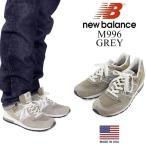 ニューバランス new balance M996 グレー (米国製 日本未発売 MADE IN USA)