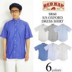 レッドキャップ REDKAP #SR60 半袖 オックスフォード ドレス シャツ (ボタンダウン REDKAP EXECUTIVE S/S OXFORD DRESS SHIRT)
