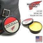 レッドウイング RED WING #97105 ミンクオイル アメリカ製 米国製 純正