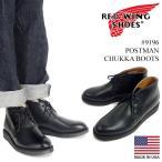 レッドウイング RED WING #9196 チャッカブーツ ポストマン ブラック  (米国製 POSTMAN CHUKKA サービスシューズ)