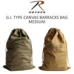ロスコ ROTHCO キャンバス G.I.タイプ バラックスバッグ ミディアム 2574/2674 ランドリーバッグ ダッフルバッグ G.I. TYPE CANVAS BARRACKS BAG 18X27インチ