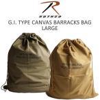 ロスコ ROTHCO キャンバス G.I.タイプ バラックスバッグ ラージ 2571/2671 ランドリーバッグ ダッフルバッグ G.I. TYPE CANVAS BARRACKS BAG 24X32インチ