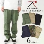 ロスコ ROTHCO リップストップ コットン BDUパンツ (カーゴパンツ 軍パン 6ポケットパンツ)