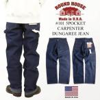 ラウンドハウス ROUND HOUSE #101 5ポケット デニム ペインターパンツ MADE IN USA (米国製 生デニム)
