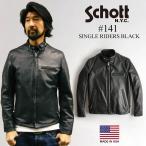ショット SCHOTT 141 シングルライダース ブラック MADE IN USA ■ミンクオイルプレゼント■(米国製 SINGLE RIDERS BLACK レザージャケット)