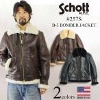 ショット SCHOTT 257S B-3 シープスキン ボマージャケット ■ミンクオイルプレゼント■(米国製 防寒 B3 ムートン ボンバー ジャケット)