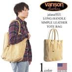 バンソン VANSON jalana別注 ロングハンドル シンプルレザートート タンスエード (MAIDE IN USA バッグ ベージュ サンド 革 バッグ)