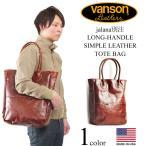 バンソン VANSON jalana別注 ロングハンドル シンプルレザートート オクタゴン  (MAIDE IN USA バッグ ブラウン 茶 革 バッグ)