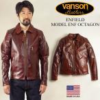 バンソン VANSON ENF オクタゴン MADE IN USA (エンフィールド 襟付 レザージャケット OCTAGON)