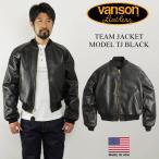 バンソン VANSON TJ チームジャケット ブラック MADE IN USA ( TJ BLACK レザージャケット)