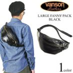 バンソン VANSON レザー ポーチ ラージ ファニーパック ブラック(LARGE FANNY PACK)