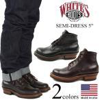 ホワイツブーツ WHITE'S BOOTS セミドレス 5