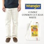 ラングラー Wrangler 13MWZ カウボーイカットジーン ホワイト(COWBOY CUT JEAN WHITE)