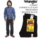 ラングラー Wrangler 13MWZ カウボーイカットジーン シャドウ ブラック  ■バンダナプレゼント■(COWBOY CUT JEAN PREWASHED S.BLACK)