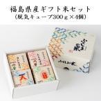 福島県産「ギフト米セット」(脱気キューブ300g×4) 米 お米 送料無料 令和2年産