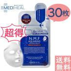 メディヒール パック N.M.F アクアリング アンプル マスクパック EX 30枚入り韓国コスメ