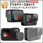 GoPro HERO9 GoPro9 アクセサリー セット シリコンケース 保護フィルム サイドカバー 3点 送料無料 動画説明書付き レンズカバー