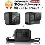 GoPro8 GoPro HERO8 ゴープロ8 アクセサリー セット フィルム ケース 2点 シリコン カバー 保護 ガラス レンズ カメラ 送料無料 説明書付き 8