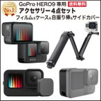 GoPro HERO9 GoPro9 アクセサリー セット 自撮り棒 シリコンケース 保護フィルム サイドカバー 4点 動画説明書付き