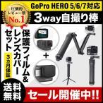 GO PRO ゴープロ HERO5.HERO6専用の保護フィルム付き セット アクセサリー 3WAYセルフィー棒 自撮り棒 送料無料 ポイント消化