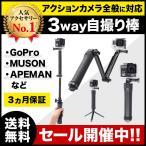 GOPRO アクションカメラ全般対応 3Way アクセサリー 自撮り棒 防水 おすすめ 三脚 送料無料 HERO5 HERO6など