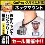 GoPro 最新 アクセサリー 改良版 ネックマウント ゴープロ HERO6 GoPro6 ゴープロ6 BLACK IPhone アイフォン スマホ