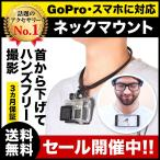 GoPro hero5 - GoPro ネックマウント ゴープロ HERO7 HERO6 HERO5 アクセサリー アクションカメラ 全般対応 スマホ マウント 改良版 GoPro7 GoPro6 GoPro5 本体 送料無料