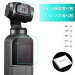 DJI OSMO POCKET オズモポケット アクセサリー レンズ モニター 防水 液晶 保護 フィルム 2セット ガラスフィルム アクセサリ メール便 送料無料 ポイント消化
