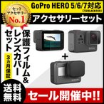 GoPro ゴープロ アクセサリー HERO5/6専用 両面保護フィルム&レンズカバー アクションカメラ ポイント消化 送料無料 おすすめ
