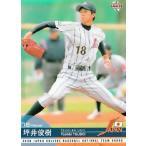BBM2008 大学野球日本代表カードセット レギュラー CN05 坪井俊樹 (筑波大学)