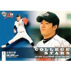 BBM2008 大学野球日本代表カードセット レギュラー 【COLLEGE STARS】 CN24 斎藤佑樹 (早稲田大学)