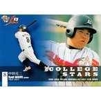 BBM2008 大学野球日本代表カードセット レギュラー 【COLLEGE STARS】 CN36 中田亮二 (亜細亜大学)
