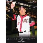 BBM2008 ロッテ球団40周年記念カード レギュラー 81 バレンタイン (千葉ロッテマリーンズ)