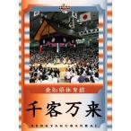 BBM 大相撲カード 2008 レギュラー 【縁起物カード】 91 先客万来 (愛知県体育館)