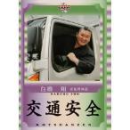 BBM 大相撲カード 2008 レギュラー 【縁起物カード】 92 交通安全 (白鵬 翔)