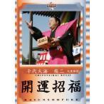 BBM 大相撲カード 2008 レギュラー 【縁起物カード】 95 開運招福 (千代大海 龍二)