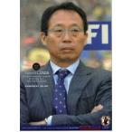09-10サッカー日本代表SE レギュラー 【日本代表レギュラー】001 岡田武史
