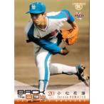 BBM ヒストリックコレクション2009 BACK TO THE 80's レギュラー 【OB選手】 012 小松辰雄 (中日ドラゴンズ)