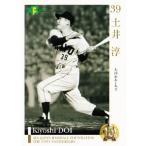 2010プロ野球OBクラブ オフシャルカードセット 第1集 レギュラー 21 土井淳 (横浜大洋ホエールズ)