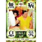 BBM 大相撲カード 2011 レギュラー 【縁起物カード】 98 無病息災 日馬富士 公平