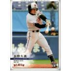 BBM 2011 東都大学野球連盟80周年記念カード レギュラー 【OBレギュラー】 71 長野久義 (日本大学)