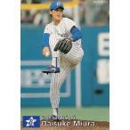 カルビー 2012プロ野球チップス第3弾 レギュラー 【復刻カード】 M-37 三浦大輔 (横浜ベイスターズ)