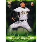 BBM ヒストリックコレクション2012 プロ野球最強世代伝説 レギュラー 【2005年ドラフト】 113 岩田稔 (阪神タイガース)