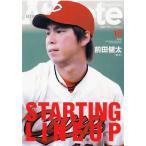 広島アスリートマガジン 2012広島東洋カープ 「STARTING LINEUP」 レギュラー 09 前田健太